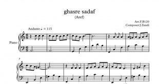 آهنگ قصر صدف عارف 310x165 - نت پیانوی آهنگ زیبای قصرصدف از عارف