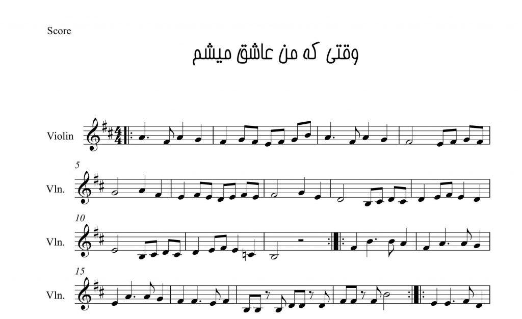 آهنگ وقتی که من عاشق میشم 1024x626 - نت آهنگ وقتی که من عاشق میشم برای ویولن - نت آهنگ