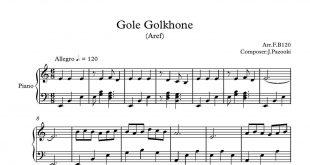 آهنگ گل گلخونه عارف 310x165 - نت آهنگ گل گلخونه از عارف برای مناسب تکنوازی پیانو