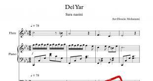 قطعه دل یار سارا نایینی برای هم نوازی پیانو فلوت و ویولا 310x165 - نت قطعه دل یار سارا نایینی برای هم نوازی پیانو فلوت و ویولا -نت موسیقی