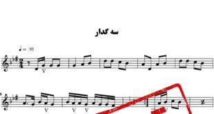 قطعه سه گدار برای تار و سه تار 310x165 - نت قطعه سه گدار برای تار و سه تار - نت موسیقی