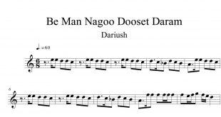 ویولن آهنگ به من نگو دوست دارم از داریوش 310x165 - نت آهنگ به من نگو دوست دارم از داریوش برای ویولن