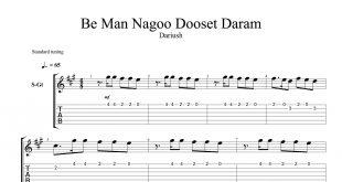 و تبلچر آهنگ آهنگ به من نگو دوست دارم از داریوش برای گیتار 310x165 - نت و تبلچر گیتار آهنگ به من نگو دوست دارم از داریوش