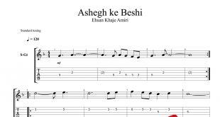 و تبلچر آهنگ عاشق که بشی از احسان خواجه امیری برای گیتار 310x165 - نت و تبلچر گیتار آهنگ عاشق که بشی از احسان خواجه امیری