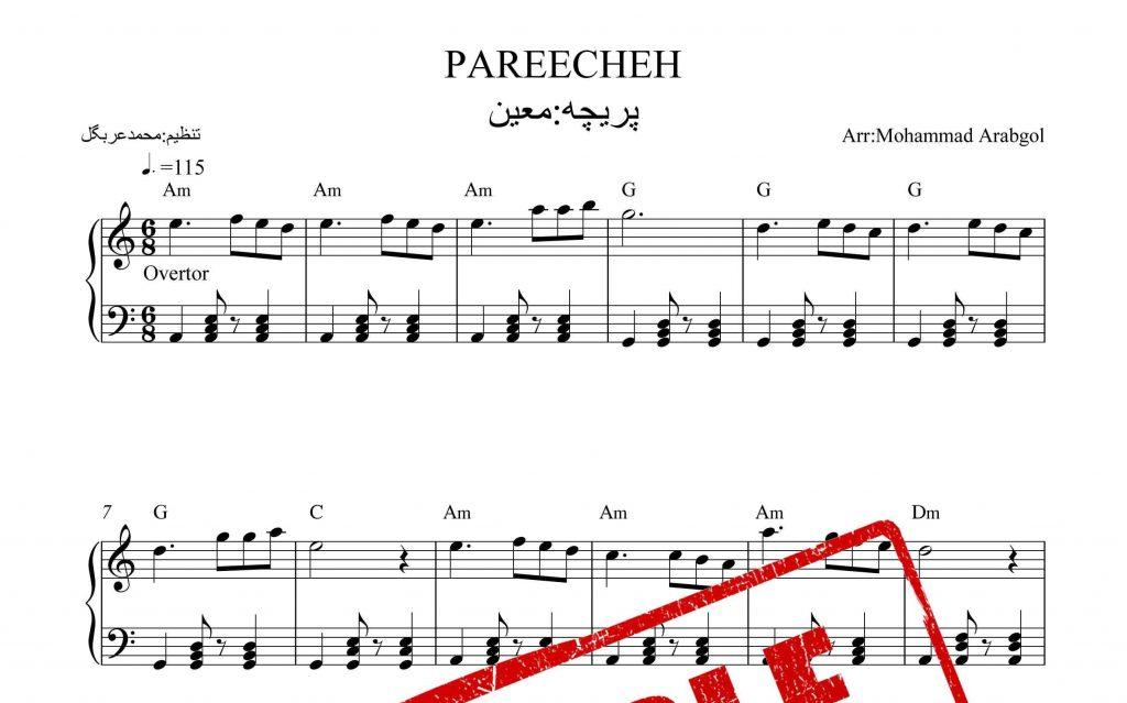 پیانوی پریچه از معین 1024x639 - نت پیانوی پریچه از معین با تنظیم محمد عربگل