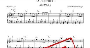 پیانوی پریچه از معین 310x165 - نت پیانوی پریچه از معین با تنظیم محمد عربگل