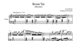 آهنگ بزن تار e1522227422565 310x165 - نت آهنگ بزن تار برای پیانو