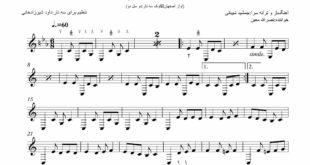 آهنگ دلم میخواد به اصفهان برگردم معین برای سه تار 310x165 - نت سه تار آهنگ دلم میخواد به اصفهان برگردم از معین