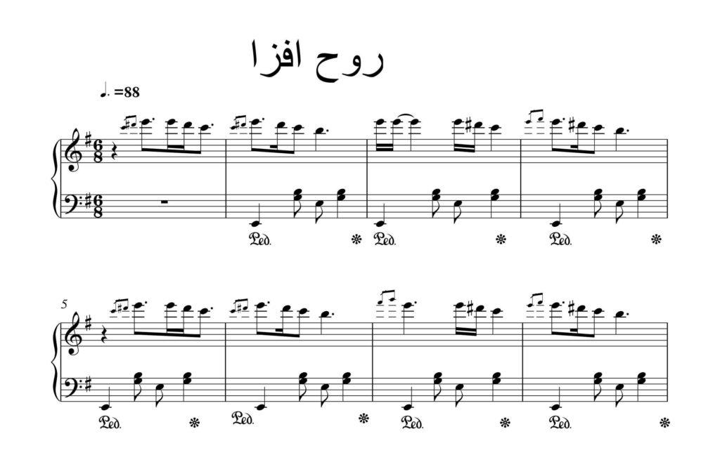 نت آهنگ روح افزا برای پیانو با تنظیم علی بادی