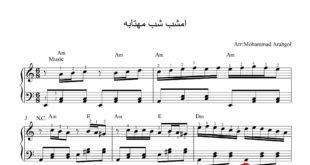 ساده امشب شب مهتابه برای پیانو با تنظیم محمد عربگل 310x165 - نت آهنگ امشب شب مهتابه برای پیانو با تنظیم محمد عربگل - نت پیانو