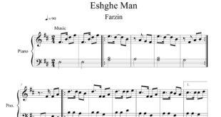 ساده پیانوی آهنگ عشق من از فرزین 310x165 - نت ساده آهنگ عشق من از فرزین در سه نسخه پیانو و گیتار و ویولن