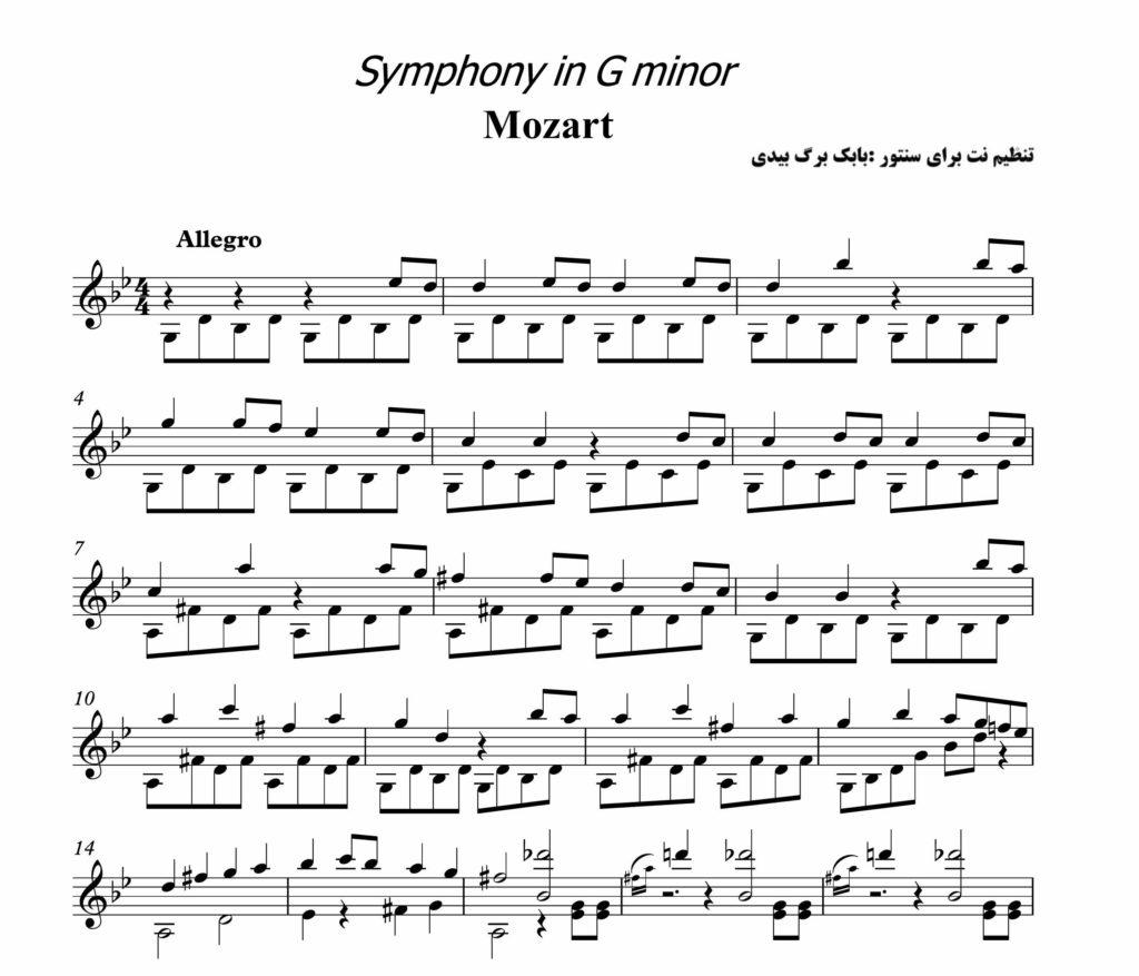 سنتور سمفونی شماره ۴۰ موتزارت - نت آهنگ سمفونی شماره ۴۰ موتسارت برای سنتور
