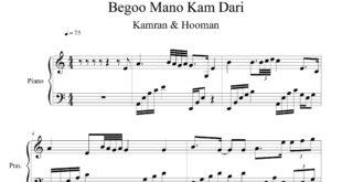 پیانوی آهنگ بگو منو کم داری از کامران و هومن 310x165 - نت آهنگ بگو منو کم داری از کامران و هومن برای پیانو