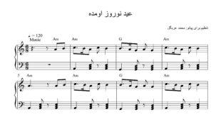 پیانوی آهنگ نوروز از اندی 3 310x165 - نت آهنگ نوروز از اندی برای پیانو