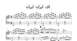 پیانوی ای ایران ایران 310x165 - نت پیانوی ای ایران ایران با تنظیم علی بادی