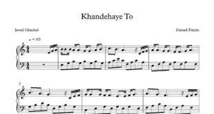 پیانوی خنده های تو از فرزاد فرزین 310x165 - نت آهنگ خنده های تو از فرزاد فرزین برای پیانو
