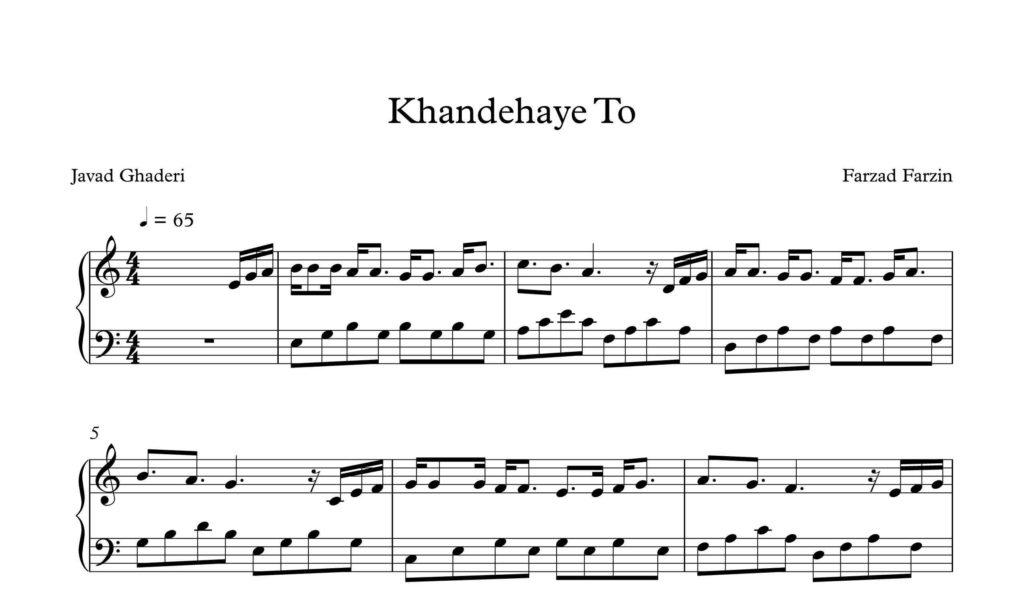 پیانوی خنده های تو از فرزاد فرزین - نت آهنگ خنده های تو از فرزاد فرزین برای پیانو