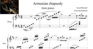 پیانوی راپسودی ارمنی جواد معروفی 310x165 - نت آهنگ راپسودی ارمنی جواد معروفی برای پیانو