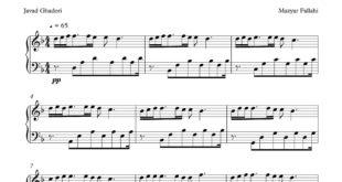 پیانوی قربون مست نگاهت از مازیار فلاحی 310x165 - نت پیانوی قربون مست نگاهت از مازیار فلاحی با تنظیم جواد قادری