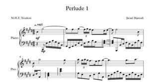 نت پیانوی پرلود شماره یک از جواد معروفی