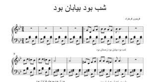 پیانو شب بود بیابان بود با تنظیم علی بادی 310x165 - نت آهنگ شب بود بیابان بود با تنظیم علی بادی برای پیانو