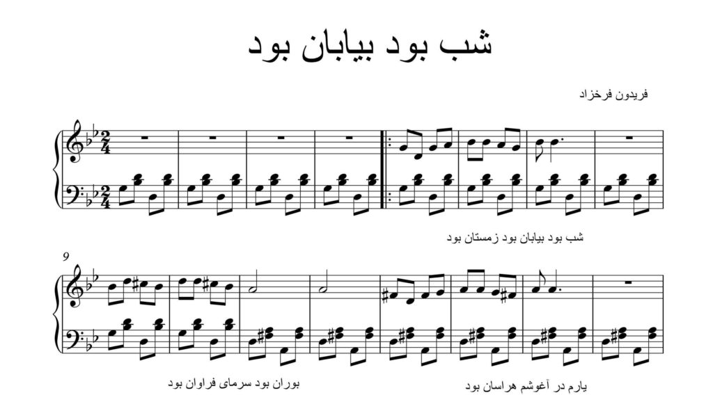 پیانو شب بود بیابان بود با تنظیم علی بادی - نت آهنگ شب بود بیابان بود با تنظیم علی بادی برای پیانو