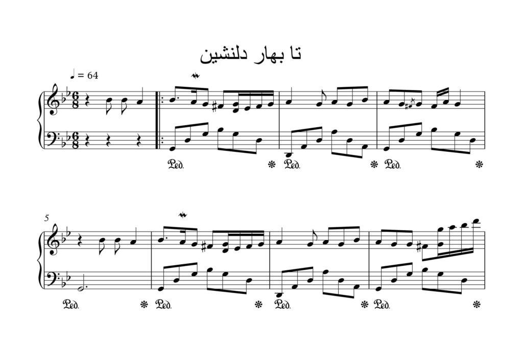 نت پیانوی تا بهار دلنشین با تنظیم علی بادی