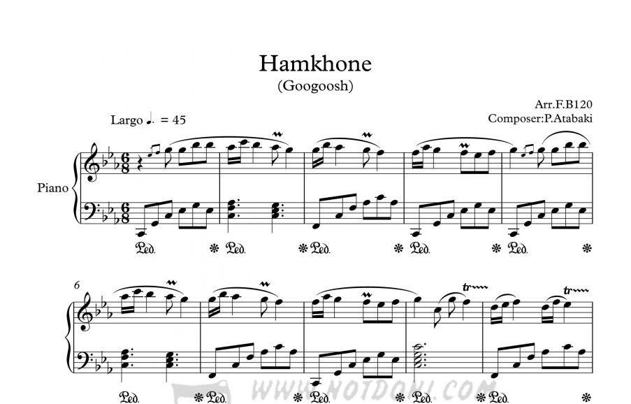 نت پیانوی آهنگ همخونه