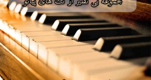 نت پیانو