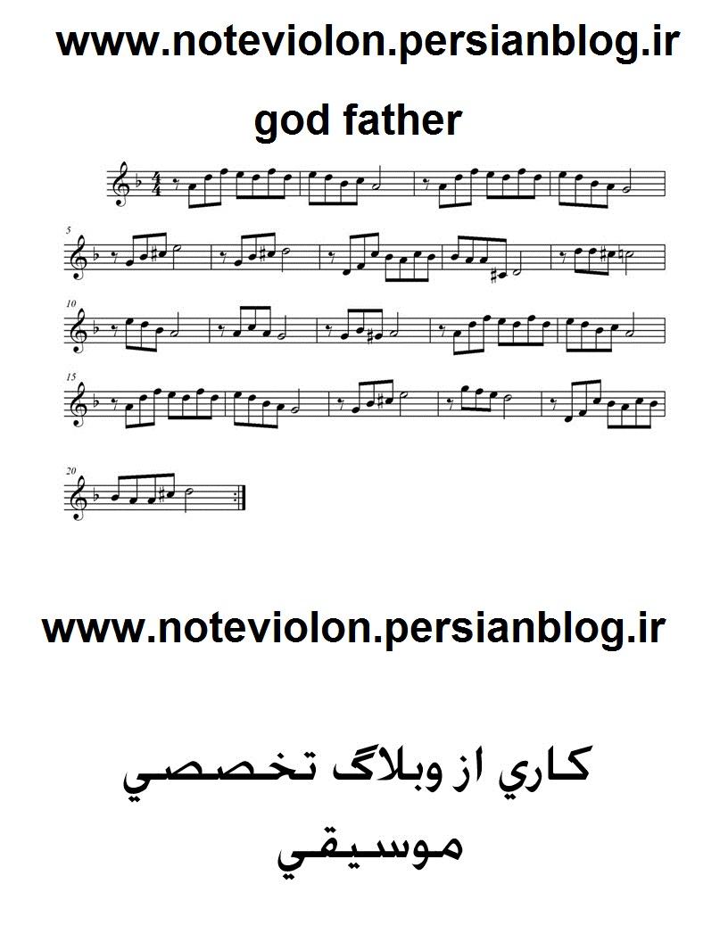 دانلود ملودی آهنگ پدر خوانده