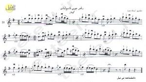 Raghse GhasemAbadi 300x170 - رقص چوبی