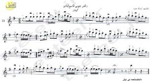 Raghse GhasemAbadi 310x165 - رقص چوبی