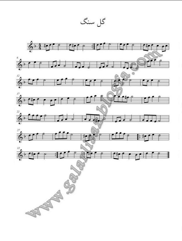 دانلود ملودی آهنگ گل سنگم