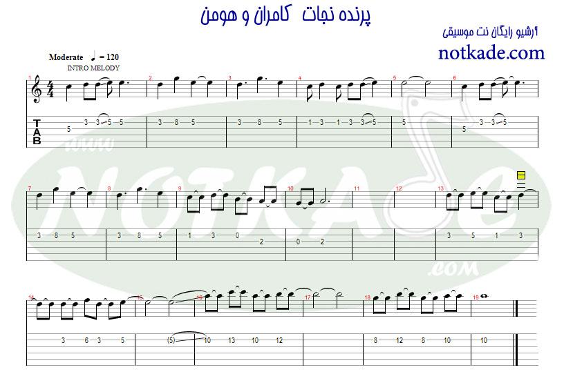 دانلود ملودی آهنگ های ایرانی