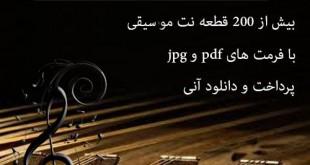 piano sheet music1 310x165 - مجموعه نت های سنتور